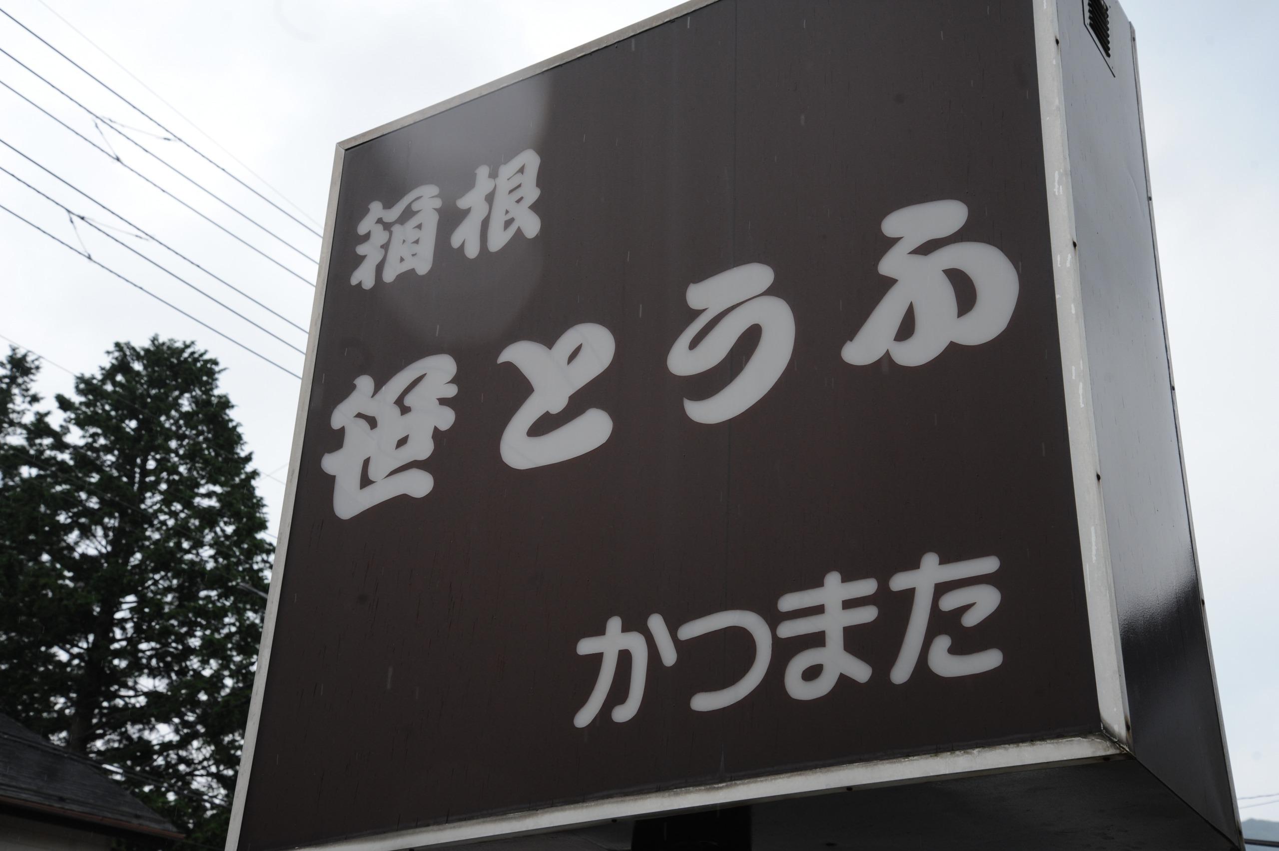 仙石原1(圧縮)