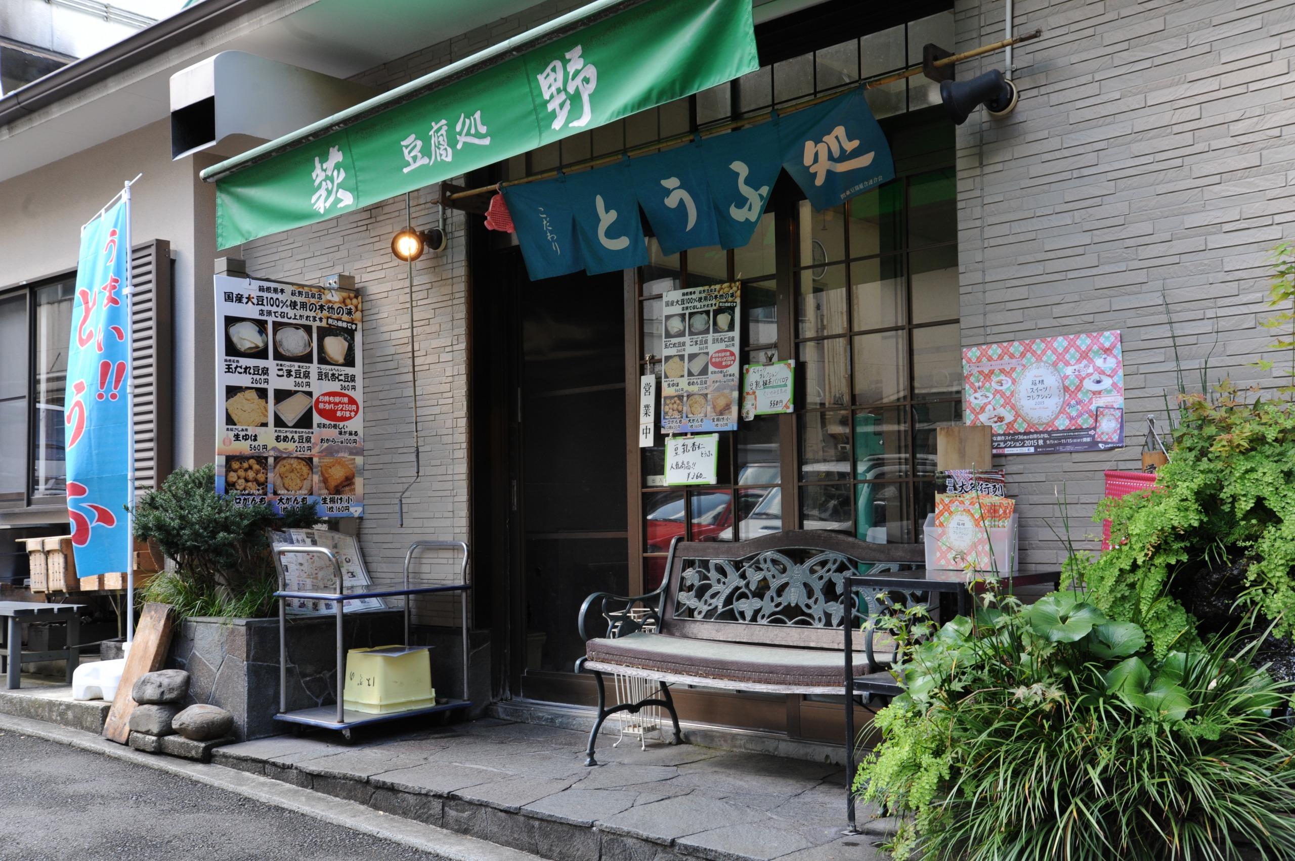 萩野豆腐店1