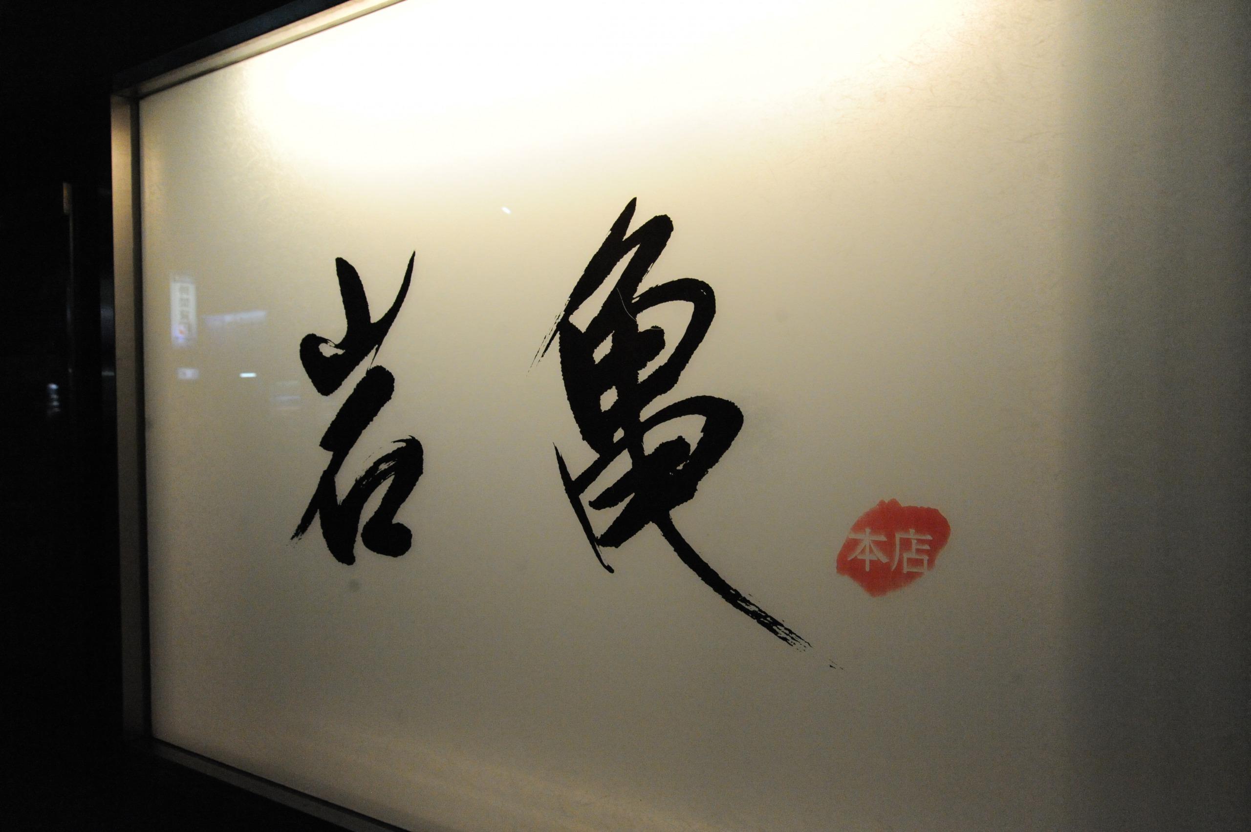 戸部の本店の他に、みなとみらいに支店があります。大田区大森の大森岩亀は先代のお弟子さんが出されたお店です。